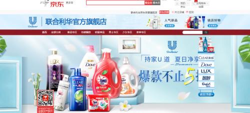 联合利华中国2019上半年增长强劲,京东超市助力品牌实现有质量增长