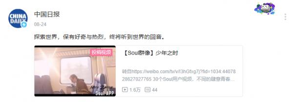 中国日报点赞Soul青年:展现了独特而美好的精神世界