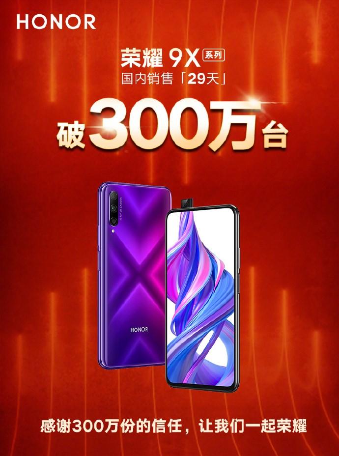 荣耀9X系列:29天国内销量突破300万台