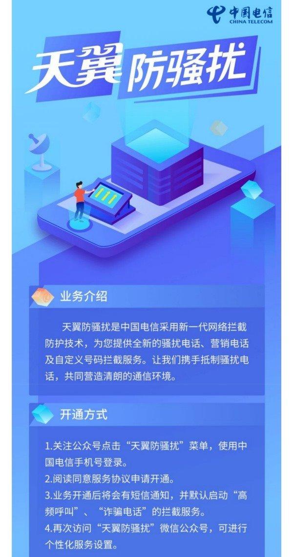 """中国电信全国上线骚扰拦截系统""""天翼防骚扰"""""""