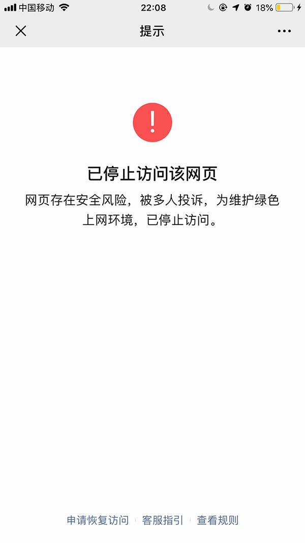 换脸软件ZAO的微信分享链接被停止访问,被指存在安全风险