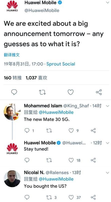 华为手机推特:今天会有重大消息公布