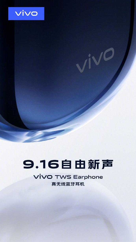 vivo TWS Earphone真无线蓝牙耳机9月16日发布
