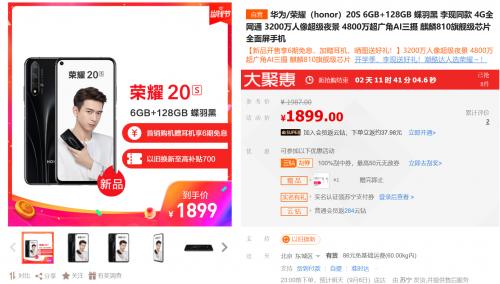 李现代言荣耀20S上线苏宁易购,荣耀最强自拍手机1899元起