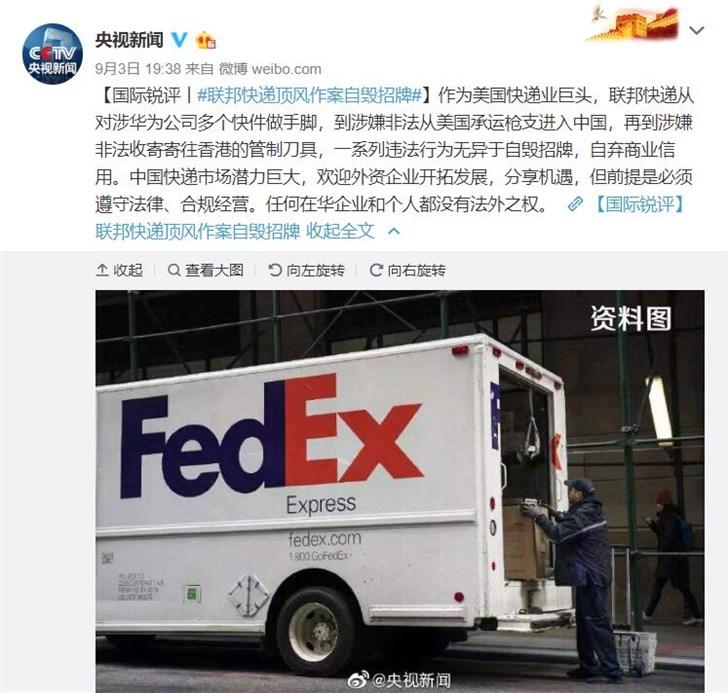 央视新闻:联邦快递顶风作案自毁招牌
