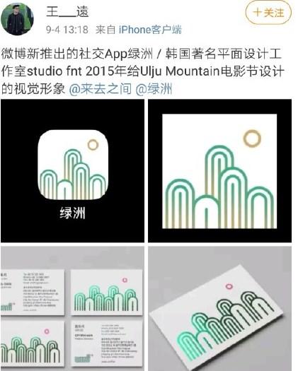 微博CEO王高飞确认:绿洲App Logo涉嫌抄袭,iOS端已下架