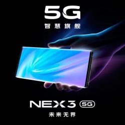 """vivo NEX 3 5G新机即将面世 打破首发规则京东PLUS会员""""抢先机"""""""