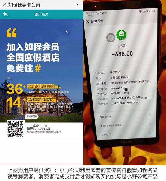 """""""如程""""谴责山寨平台冒名侵权,提醒消费者警惕""""李鬼"""""""