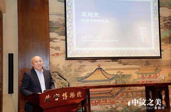 王旭东:从故宫文化遗产中汲取营养,丰富今天的生活