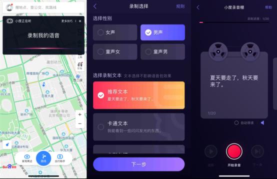中文语音合成最高水平,百度语音技术打造全球首款地图语音定制产品