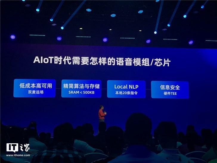 阿里AI Labs正式推出自研芯片TG6100N,将用于天猫精灵