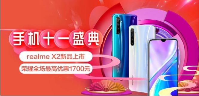 京东手机嗨翻国庆 大牌手机低至5折