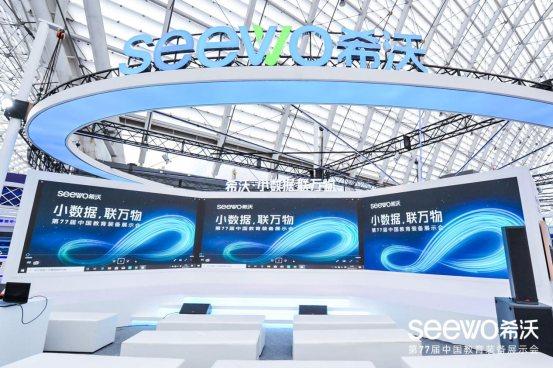 第77届中国教育装备展示会|希沃录播:科技创新为教育均衡赋能