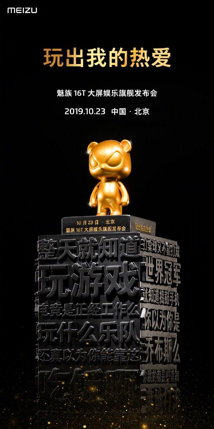 """魅族16T""""大屏娱乐旗舰""""将于10月23日在北京正式发布"""