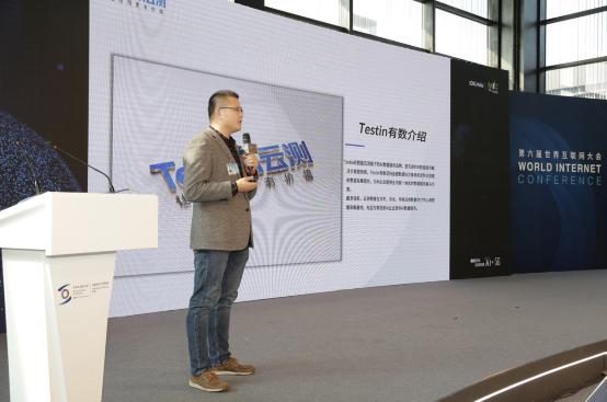Testin有数亮相乌镇世界互联网大会,数据采集和标注成为AI主旋律