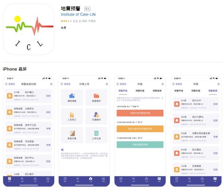 iOS版地震预警2019.0.0发布:电波跑赢地震波,适配苹果iPhone 11等机型