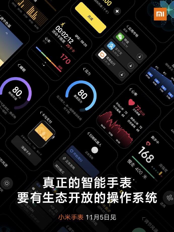 小米手表可安装微信/支付宝等App,生态像手机一样开放