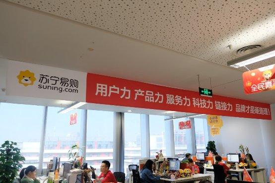 苏宁总部双十一狂欢节气氛浓厚 花式标语很有才