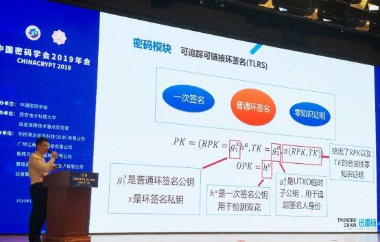 迅雷链论文亮相中国密码学年会 区块链核心技术创新再获突破