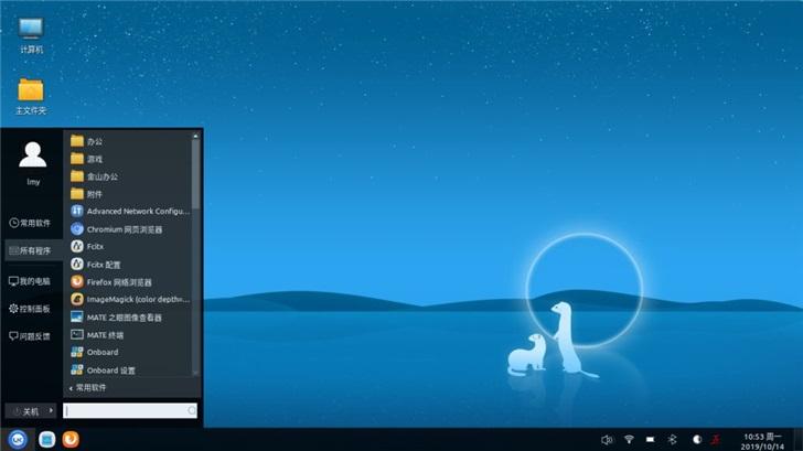 优麒麟19.10.1正式发布:控制面板新增图标主题与字体高级设置