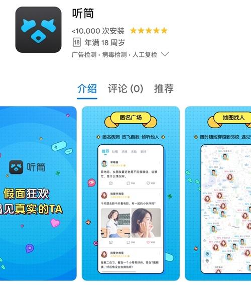 百度上线聊天社交App听筒