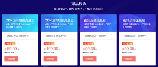 华为云双十一狂欢 史上最强省钱策略大曝光