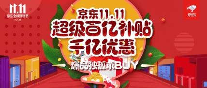 京东11.11都过大半了 炒锅19元、皮靴减1100元的超级福利你还不知道?