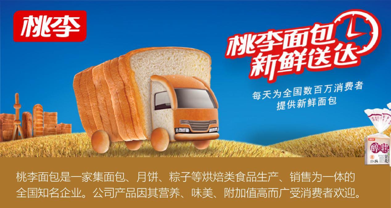 """玄讯智研: 桃李面包如何玩转车销业务""""买满搭赠"""""""