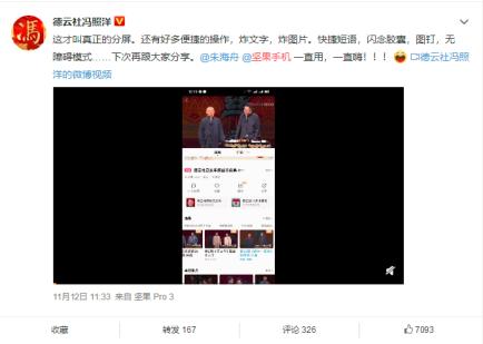 德云社冯照洋实力站台 坚果Pro3的明星粉丝助战团