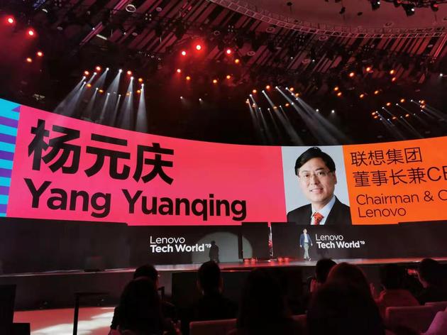 联想集团CEO杨元庆:我OUT了,95后才是智能消费担当