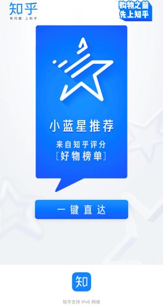 """万千用户亲测评荐 知乎""""小蓝星推荐""""榜科学辅助消费决策"""