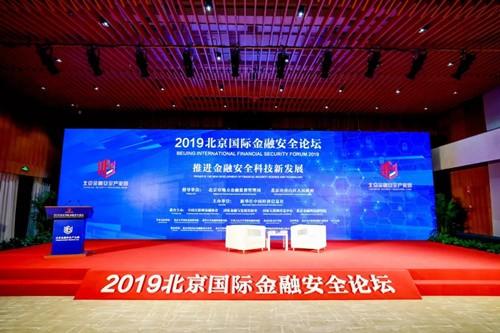 普惠家受邀出席2019北京国际金融安全论坛