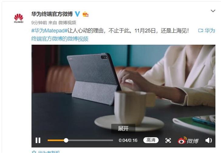 华为MatePad官方再自曝:打孔屏,支持手写笔