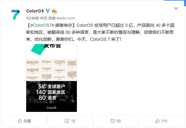 OPPO官方宣布:ColorOS全球用户已超过3亿