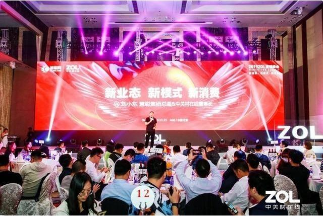 百度智能小程序再下一城 ZOL科技营销峰会深圳召开
