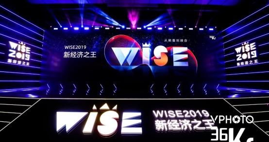 """提供可信赖的履约服务,转转荣获36氪WISE2019""""新经济之王"""""""