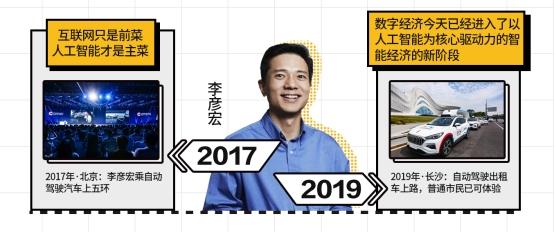 """2017⇆2019,""""AI先生""""李彦宏的这两年"""