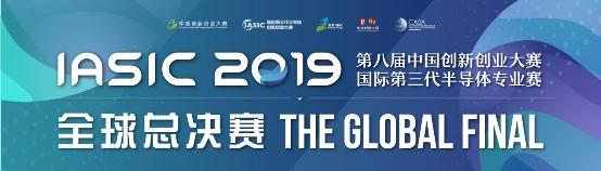 全球团队共角逐,国际第三代半导体全球总决赛开战!