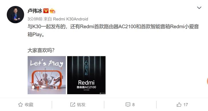 卢伟冰:Redmi路由器AC2100和Redmi小爱音箱Play将发布