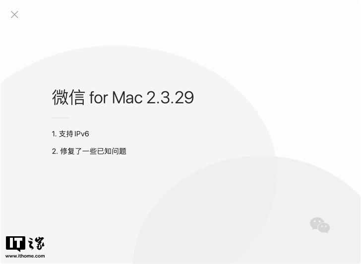 Mac应用 微信macOS版v2.3.29正式版更新:支持IPv6
