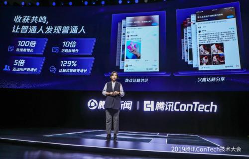 腾讯新闻发布ConTech合作伙伴计划 人机协同共建优质内容生态