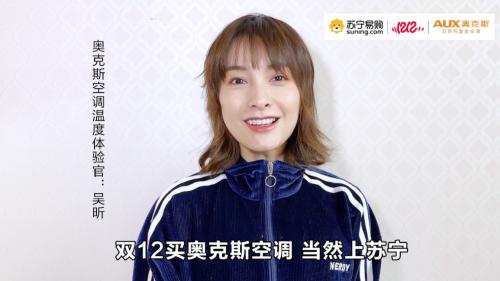 """双十二苏宁空调直播卖货火爆,吴昕""""力推""""奥克斯"""