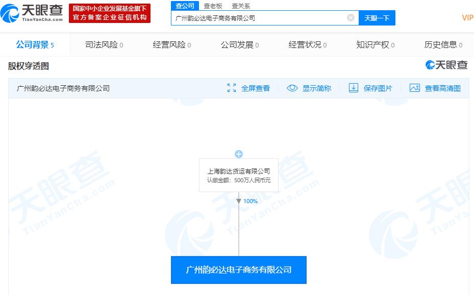 韵达新成立电子商务公司,注册资本500万人民币