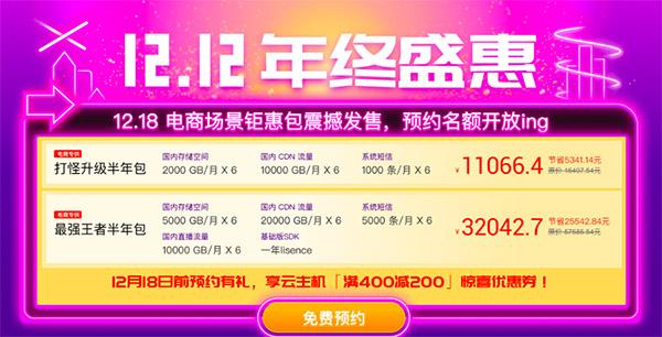 七牛云双12年终盛惠:短视频SDK低至0元