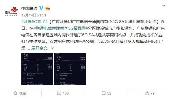 中国联通和中国电信开通国内首个5G SA共建共享商用站点