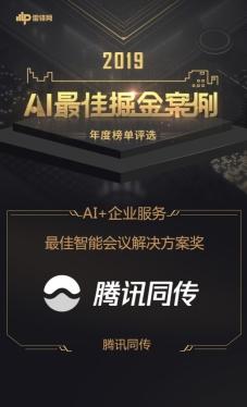 """腾讯同传广受业界肯定,荣获2019""""最佳智能会议解决方案"""""""