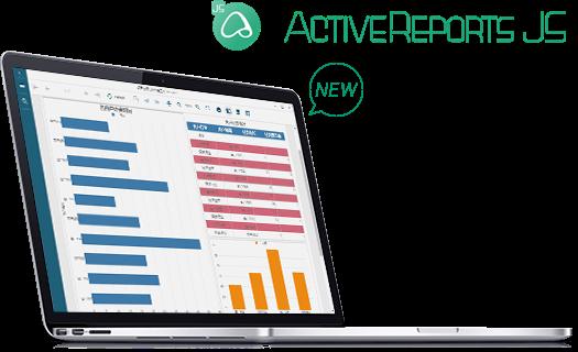 从 .NET 到 JavaScript —— 纯前端报表控件 ActiveReportsJS焕新登场