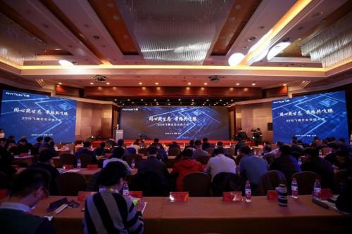 华云数据受邀出席飞腾全国生态伙伴大会 共建中国云生态