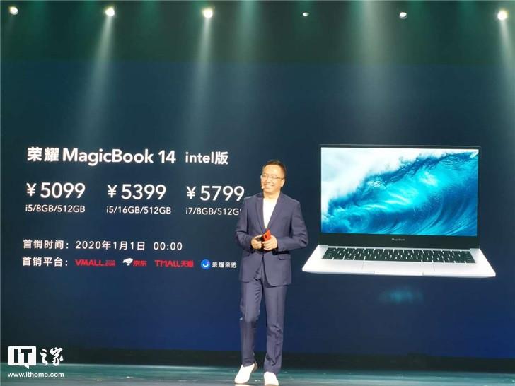 荣耀MagicBook 14/15 英特尔版发布,5099元起