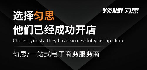 深圳匀思电商:打通村淘、智慧农业,为贫困地区带来机遇!